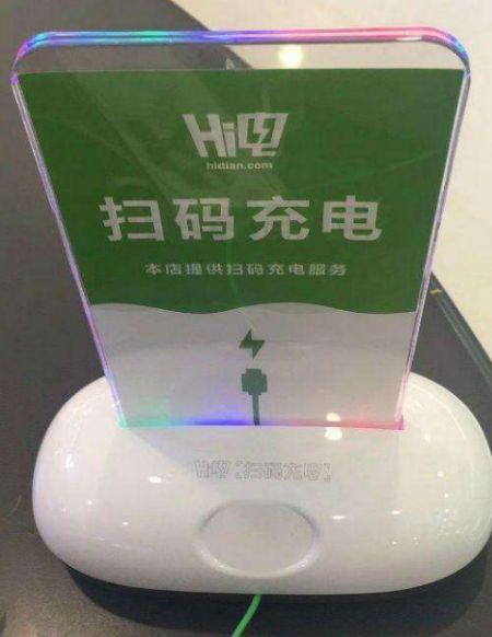 共享充电宝首现出局者:乐电宣布回收所有共享设备