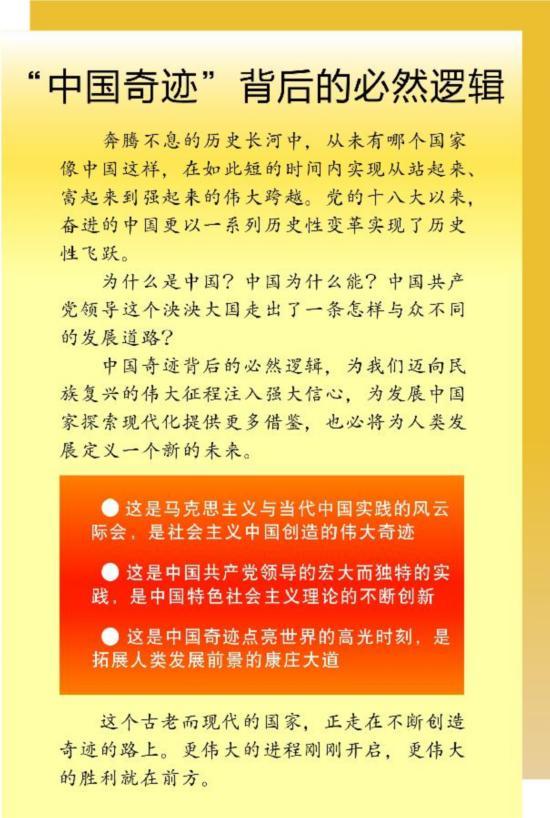 """""""中国奇迹""""背后的必然逻辑"""