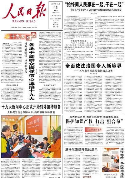 《人民日报》10月12日头版