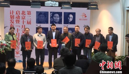 """第二届""""北京十月文学月""""启动阿来等知名作家签约"""