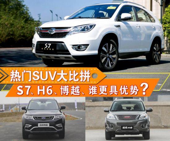 热门SUV大比拼  S7、H6、博越谁更具优势