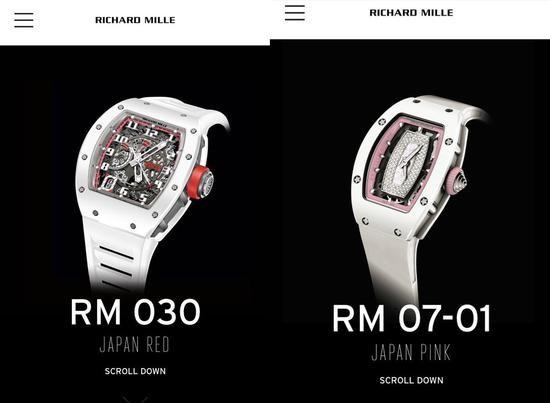 关晓彤戴里查德米尔RM07-01 Japan Pink限量系列,鹿晗戴里查德米尔RM 030 Japan Red限量系列。