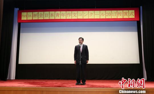 """2017年""""熊猫杯""""全日本青年征文大赛颁奖仪式在东京举行"""