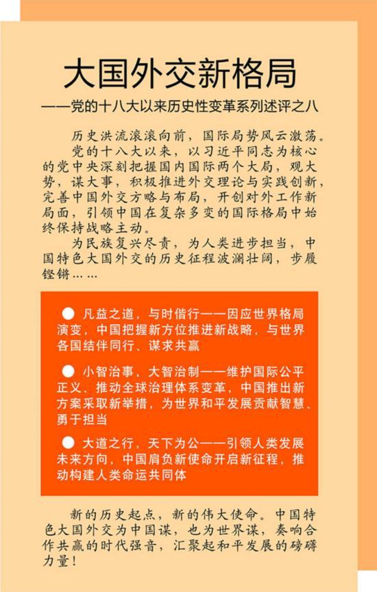 网上娱乐平台大全:大国外交新格局――党的十八大以来历史性变革系列述评之八
