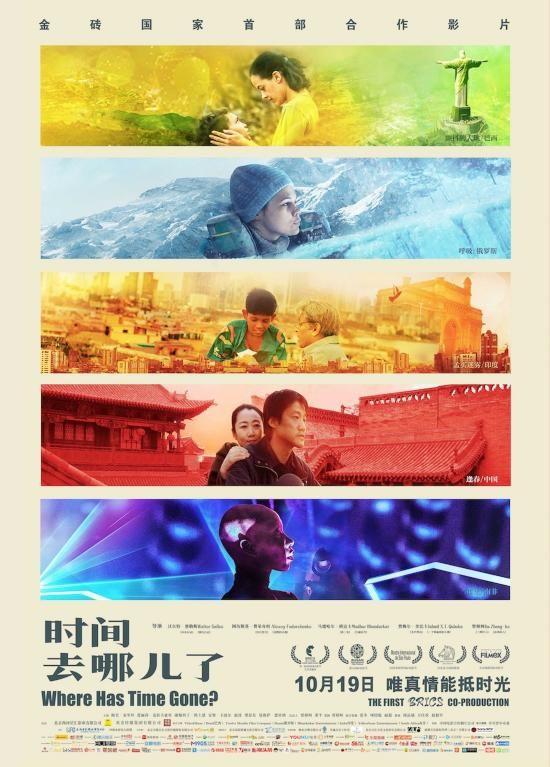 《时间去哪儿了》将上映-合拍让中国文化熠熠生辉 纪录片海外影响力