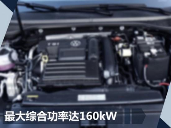 """大众将国产迈腾""""插电混合动力""""版 油耗1.6l"""