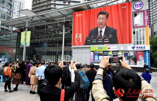 重慶各界群眾積極收看十九大開幕會盛況