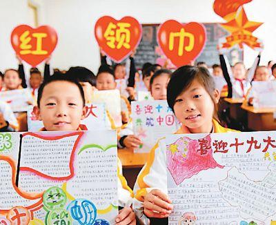 学的孩子们通过手抄报、主题班会、歌唱比赛等活动,表达对十九大图片