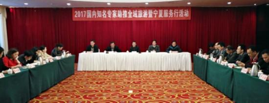 20多名国内知名专家助力宁夏全域旅游发展