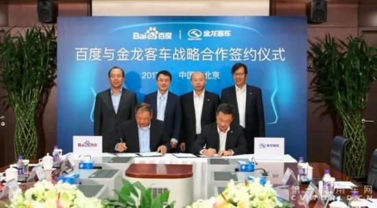 金龙客车与百度签署战略合作协议 2018年量产商用无人驾驶巴士.jpg