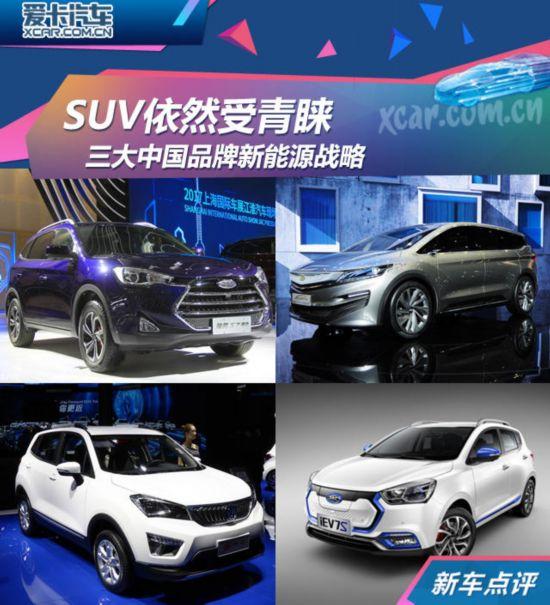 SUV依然受青睐 三大中国品牌新能源战略