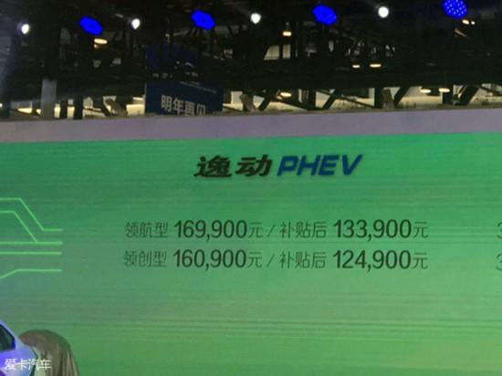 长安逸动PHEV正式上市