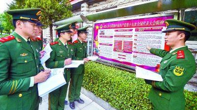 武警北京总队第二支队十二中队迅速制作了学习十九大报告精神展板并