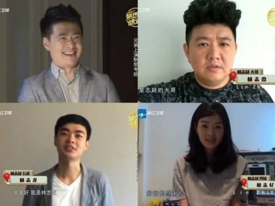 林志鑫(上左)、林志杰(上右)、林志龙(下左)、林志忆(下右)