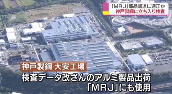 数据造假引担忧 日本国交省对神钢实施入内检查