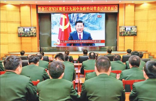 黑龙江省各界干部群众学习贯彻落实十九大精神