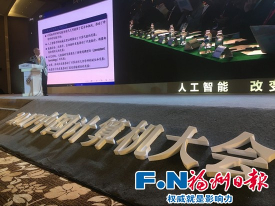 2017中国计算机大会在福州开幕 超6000人到会参展