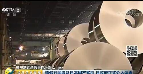 神户制钢造假事件追踪:造假丑闻波及日本国产客机