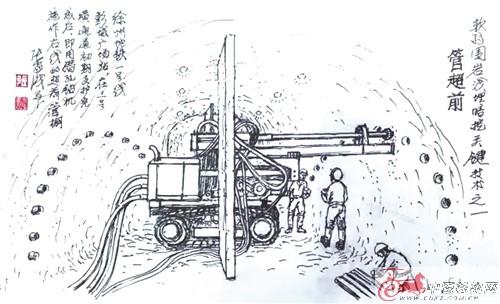 80岁隧道专家深入基坑隧道手绘徐州地铁施工图