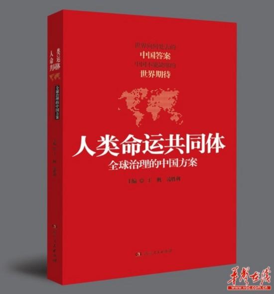 人类命运共同体 - shufubisheng - 修心练身的博客