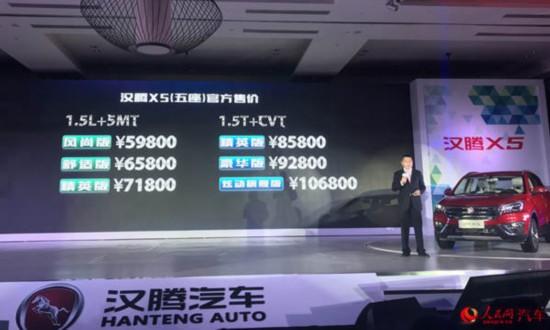 汉腾X5正式上市 售价5.98万元-10.68万元