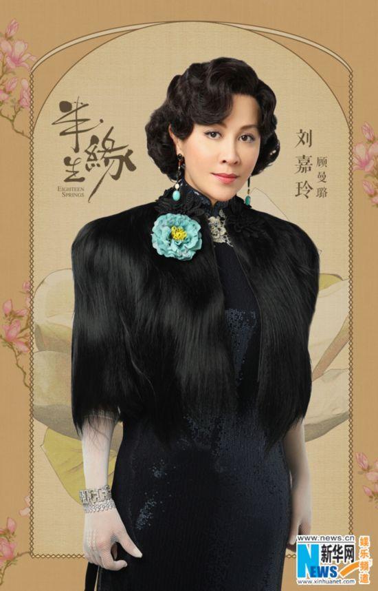 《半生缘》顾曼璐定妆照刘嘉玲展东方风情