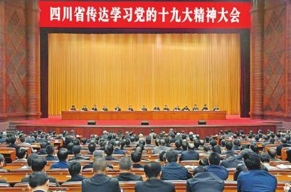 四川省传达学习党的十九大精神大会举行 王东明讲话
