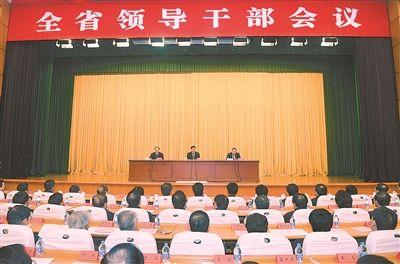 江苏省召开全省领导干部会议 娄勤俭任江苏省委书记