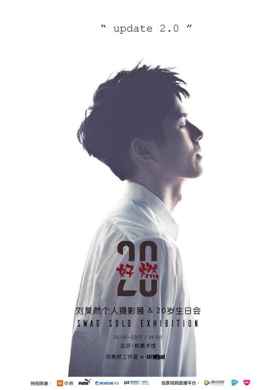 刘昊然摄影展及二十岁生日会 《见风》记录成长