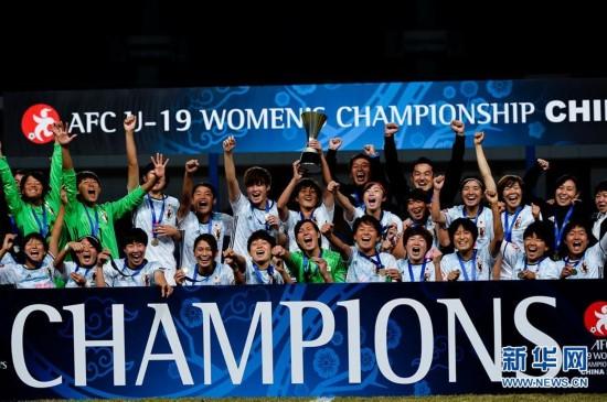 (体育)(2)足球――亚足联U19女足锦标赛:日本夺冠