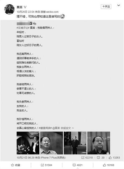 网友发莫言鸡汤遭本尊打脸伪造名人名言泛滥