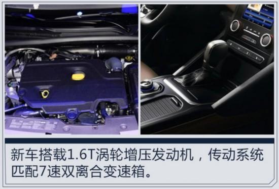 雷诺年内将推三款新车 首款MPV于11月9日上市-图4