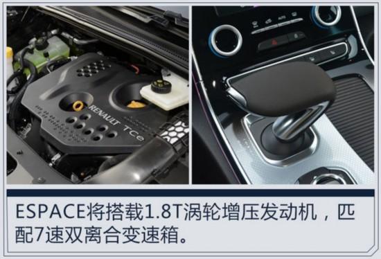雷诺年内将推三款新车 首款MPV于11月9日上市-图2