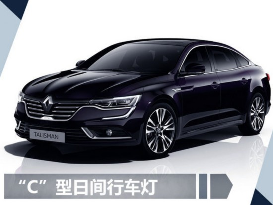 雷诺年内将推三款新车 首款MPV于11月9日上市-图3