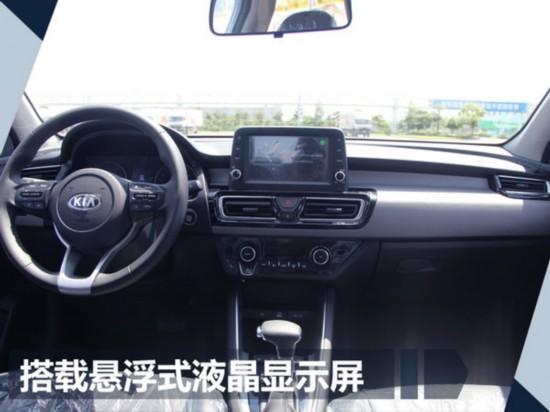 起亚年内在华推5款新车 含3款全新/换代产品-图4