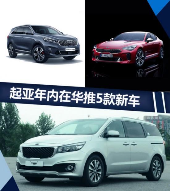 起亚年内在华推5款新车 含3款全新/换代产品-图1