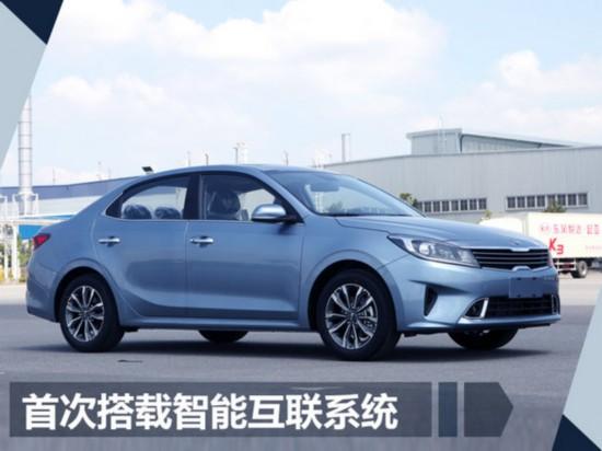起亚年内在华推5款新车 含3款全新/换代产品-图3