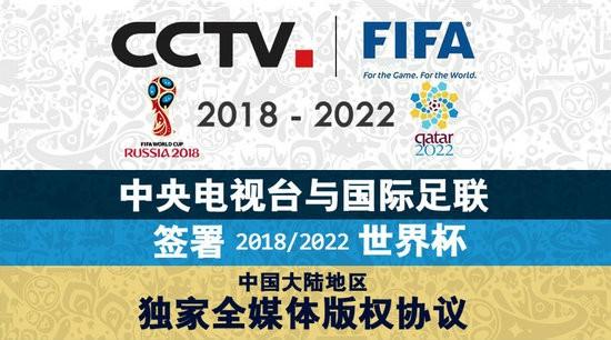 与FIFA开始合作新旅程  CCTV独家锁定未来两届世界杯