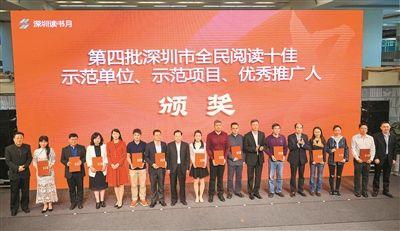深圳读书月首届主宾出版社中华书局系列活动启动