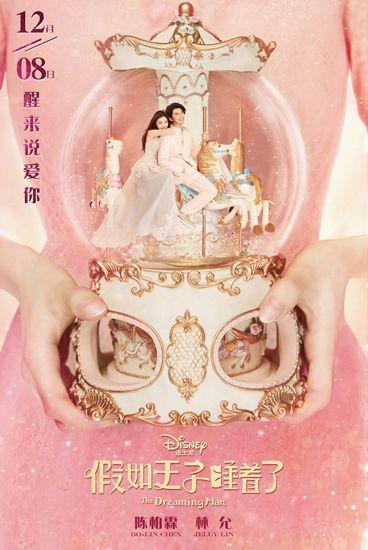 《假如王子睡着了》定档陈柏霖林允演冬日童话