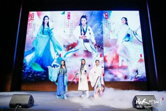 《凡人修仙之仙界篇》举行发布会歌手GAI登台献唱