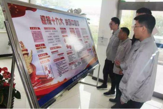 京张铁路项目制作专题展板,职工认真观看,深入领会十九大精神