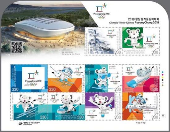 韩国发行2018平昌冬奥会纪念邮票