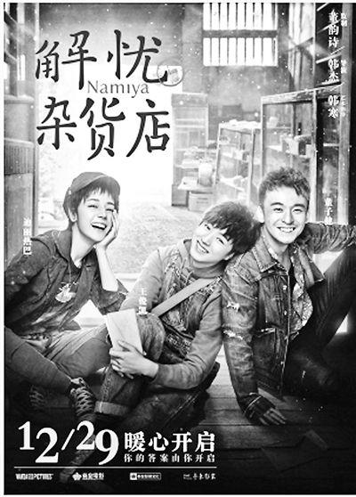 中国版《解忧杂货店》亮相90后解忧小队讲述成长故事