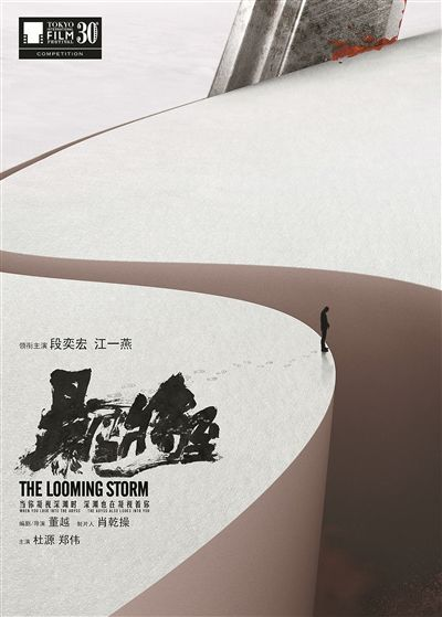 《暴雪将至》获东京电影节两大奖 导演董越与段奕宏江一燕相拥庆祝