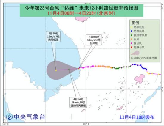 """台风""""达维""""已登录越南 对我国影响逐渐减小"""
