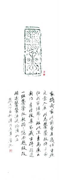 """饕餮纹饰是中华民族创造中难得一见的""""以丑为美""""的典型"""