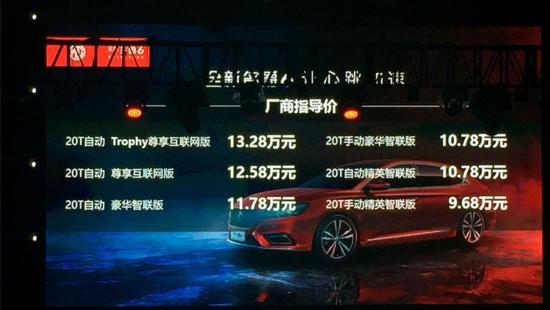 新一代平民轿跑车上市 全新名爵6售9.48万元起