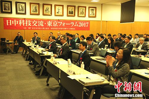 诺贝尔物理学奖得主、日本物理学家、天文学家�|田隆章(第一排正中)出席并发表主题演讲。<a target='_blank'  data-cke-saved-href='http://www.chinanews.com/' href='http://www.chinanews.com/'><p  align=