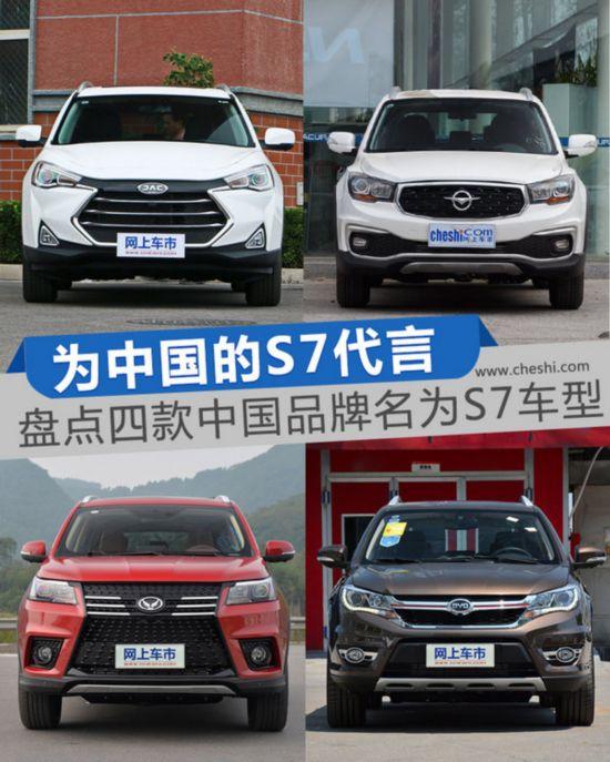 S7总决赛没有中国队? 盘点四款名为S7的中国品牌车型-图1